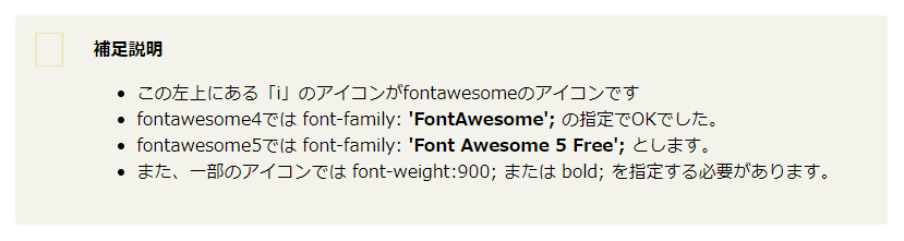 FontAwesome 4から5