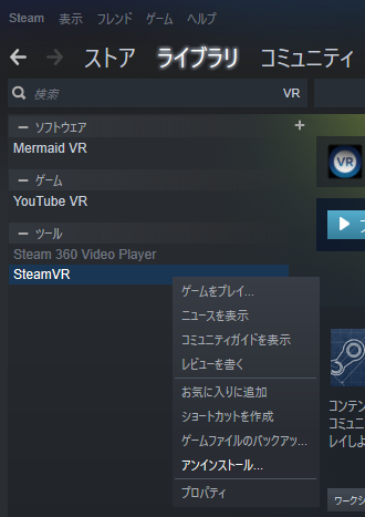 SteamVRのアンインストール