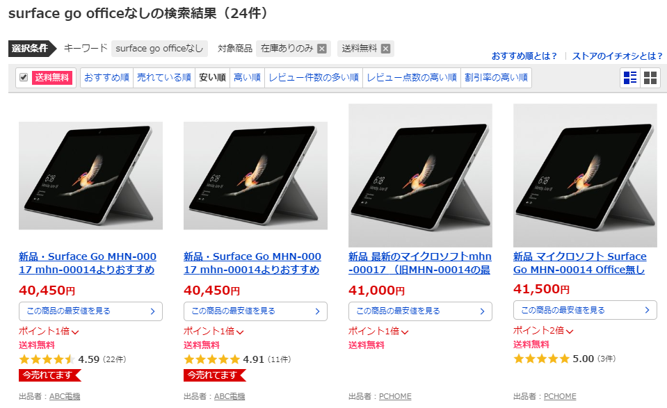 Surface Go Officeなし