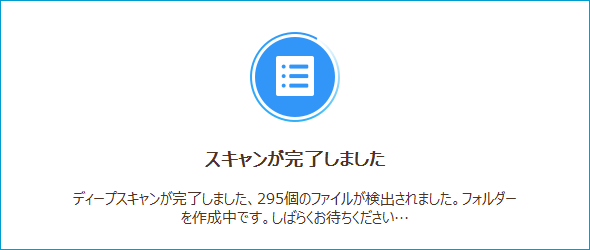 EaseUS Data Recovery ディープスキャン