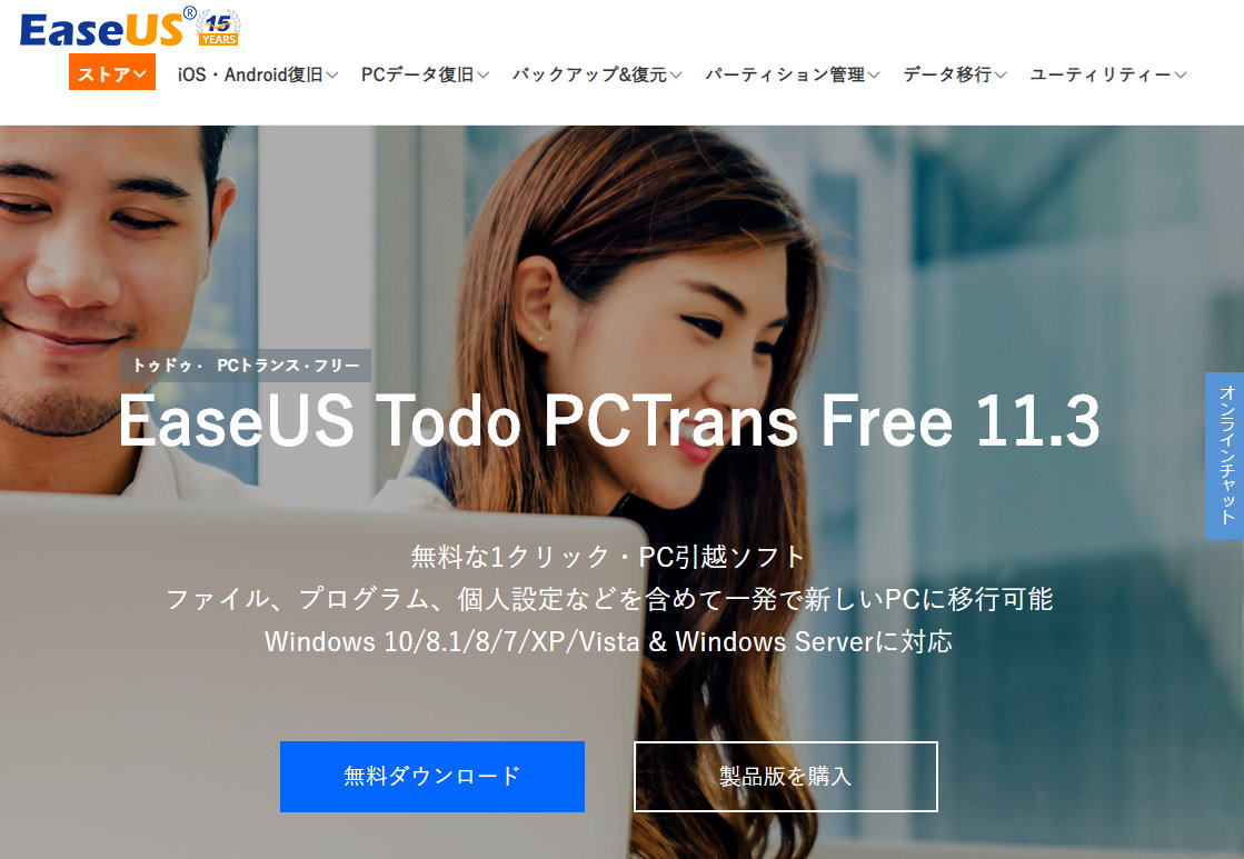 EaseUSのHP